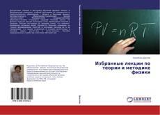 Copertina di Избранные лекции по теории и методике физики