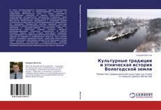 Bookcover of Культурные традиции и этническая история Вологодской земли