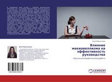 Bookcover of Влияние макиавеллизма на эффективность руководства