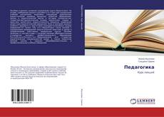 Bookcover of Педагогика