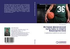 Portada del libro de История физической культуры и спорта Башкортостана