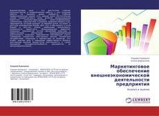 Bookcover of Маркетинговое обеспечение внешнеэкономической деятельности предприятия