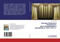 Обложка Театры Нижнего Поволжья: восстановление и развитие в 1945-1953 гг.