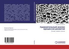 Bookcover of Сравнительный анализ процессов развития