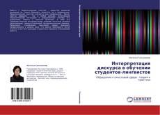 Интерпретация дискурса в обучении студентов-лингвистов kitap kapağı