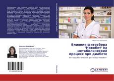 "Bookcover of Влияние фитосбора ""Новобет"" на метаболический процесс при диабете"
