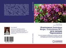Обложка Очитковые (Sedoideae Berger, Crassulaceae DC.) юго-запада Черноземья