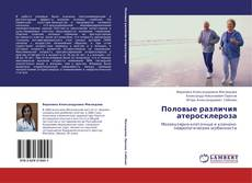 Portada del libro de Половые различия атеросклероза