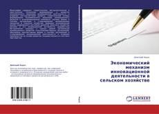 Bookcover of Экономический механизм инновационной деятельности в сельском хозяйстве