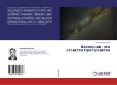 Capa do livro de Вселенная - это свойство Пространства