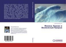 Portada del libro de Физика: Кризис и Возможный Прорыв