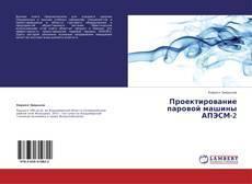 Capa do livro de Проектирование паровой машины АПЭСМ-2