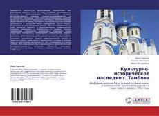 Bookcover of Культурно-историческое наследие г. Тамбова