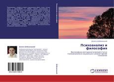 Обложка Психоанализ и философия
