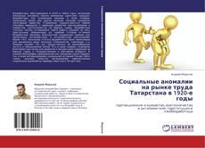 Bookcover of Социальные аномалии на рынке труда Татарстана в 1920-е годы