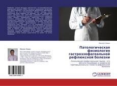 Bookcover of Патологическая физиология гастроэзофагеальной рефлюксной болезни