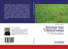 Заяц-русак (Lepus europaeus Pall., 1778)   в Средней Сибири的封面