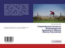 Copertina di Современные Аспекты Формирования Здорового Образа Жизни Населения
