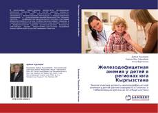 Обложка Железодефицитная анемия  у  детей в регионах юга Кыргызстана