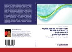 Обложка Управление качеством инновационных проектов в университете
