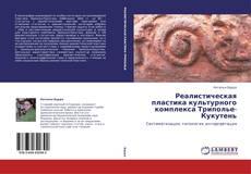 Borítókép a  Реалистическая пластика культурного комплекса Триполье-Кукутень - hoz