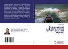 Bookcover of Транспортная инфраструктура (автомобильные дороги)
