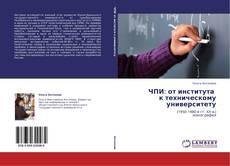 Couverture de ЧПИ: от института   к техническому университету