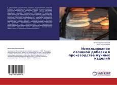 Bookcover of Использование овощной добавки в производстве мучных изделий