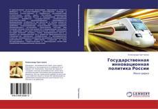 Государственная инновационная политика России的封面
