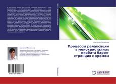 Bookcover of Процессы релаксации в монокристаллах ниобата бария-стронция с хромом