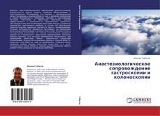 Buchcover von Анестезиологическое сопровождение гастроскопии и колоноскопии