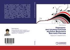 Capa do livro de Народно-инструментальная музыка Дальнего Востока России