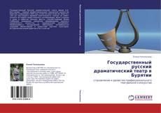 Обложка Государственный русский драматический театр в Бурятии