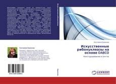 Обложка Искусственные рибонуклеазы на основе DABCO