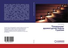 "Bookcover of ""Тенденции"" драматургии Карла Гуцкова"