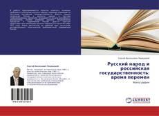 Обложка Русский народ и российская государственность: время перемен
