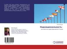 Bookcover of Наднациональность -