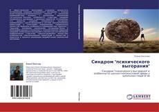 """Bookcover of Синдром """"психического выгорания"""""""