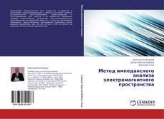 Buchcover von Метод импедансного анализа электромагнитного пространства