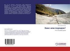 Bookcover of Хаос или порядок?