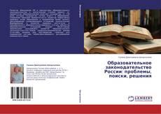 Capa do livro de Образовательное законодательство России: проблемы, поиски, решения