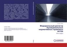 Bookcover of Федеральный регистр муниципальных нормативных правовых актов