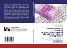 Теоретические аспекты автоматизированной обработки учётной информации kitap kapağı