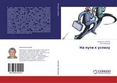Bookcover of На пути к успеху