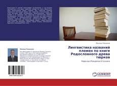 Bookcover of Лингвистика названий племен по книге Родословного древа тюрков
