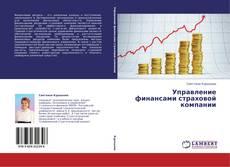 Обложка Управление финансами страховой компании