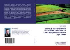 Bookcover of Выход маточников сахарной свеклы за счет формирования густоты
