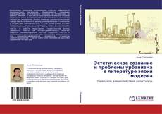 Bookcover of Эстетическое сознание и проблемы урбанизма в литературе эпохи модерна