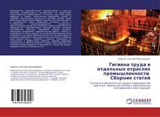 Buchcover von Гигиена труда в отдельных отраслях промышленности. Сборник статей