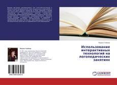 Bookcover of Использование интерактивных технологий на логопедических занятиях
